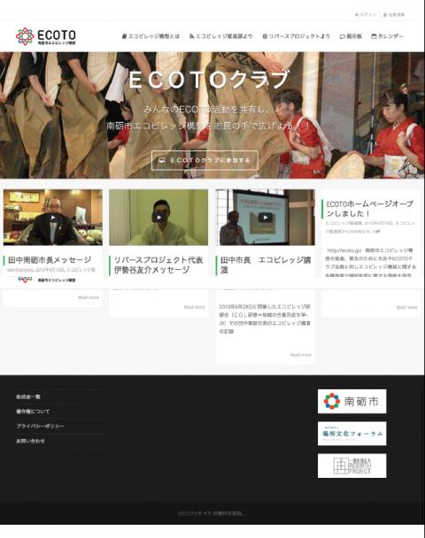 ECOTOクラブ会員向け操作マニュアルの公開
