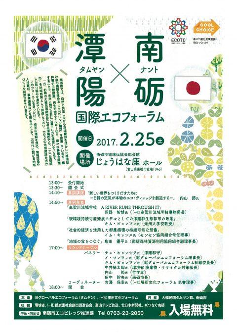 「南砺×潭陽」国際エコフォーラム開催!!