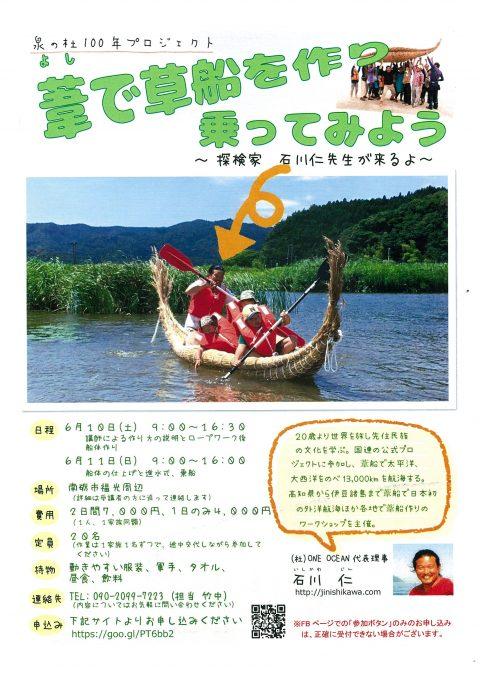 葦(よし)で草船を作り乗ってみよう!!