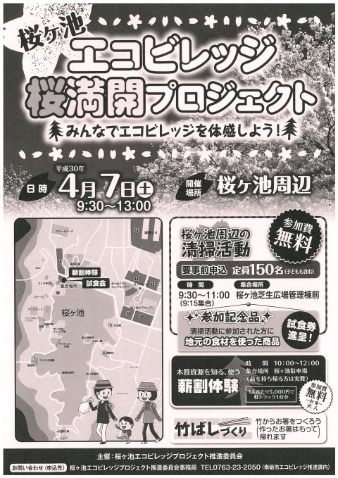 桜ヶ池エコビレッジ桜満開プロジェクト開催!
