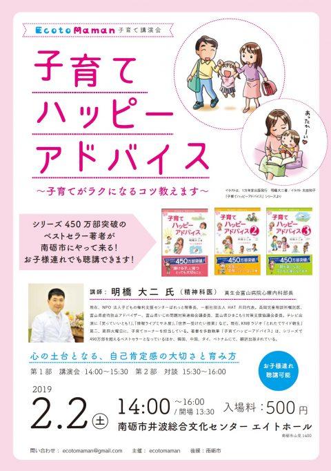【2月2日(土)】エコトママン子育て講演会が開催されます!