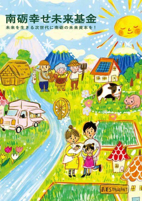 【3/30(土)14時から】「南砺の幸せ&未来を創るキックオフフォーラム」が開催されます!