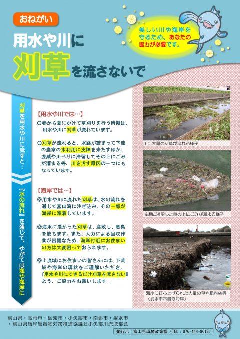 用水や川に刈草を流さないで!