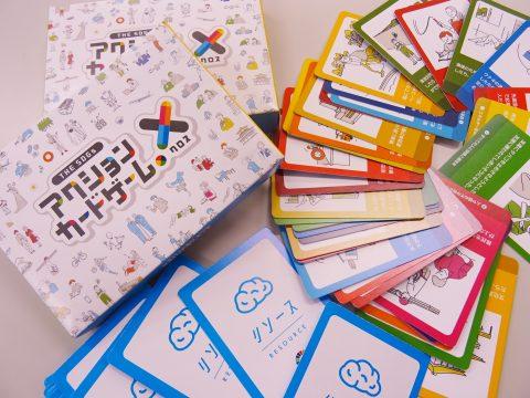 【12/8(日)開催】SDGsカードゲームの体験ワークショップに参加しませんか?