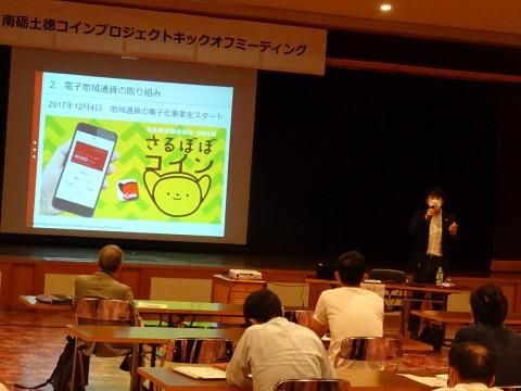 地域経済循環促進を学ぶ~南砺土徳コインプロジェクトキックオフミーティング~