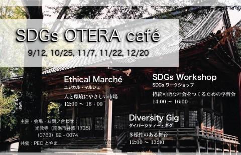SDGs OTERA cafe が開催されています