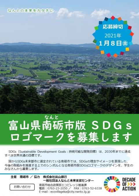 南砺市版SDGsロゴマークを募集します
