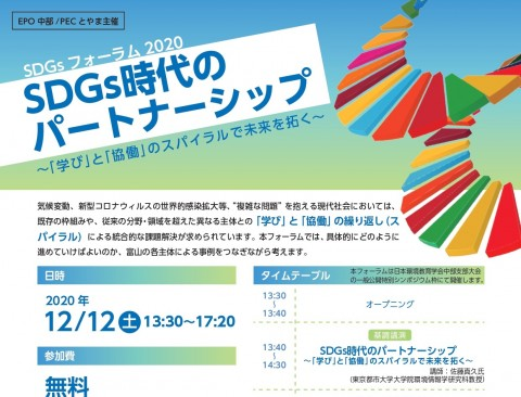 SDGsフォーラム2020「SDGs時代のパートナーシップ」が開催されます