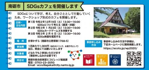 SDGsカフェ(SDGsカードゲームX体験会)を開催します
