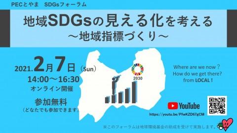 環境市民プラットフォームとやま主催 SDGsフォーラムが開催されます