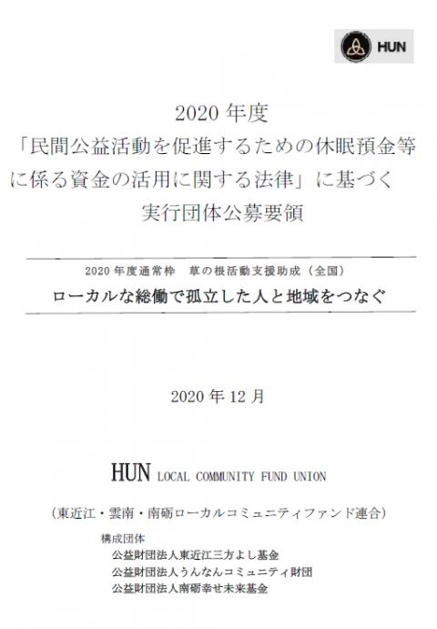 【休眠預金】草の根活動支援助成 応募団体の公表